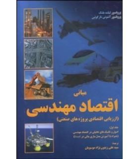 کتاب مبانی اقتصاد مهندسی ارزیابی اقتصادی پروژه های صنعتی1