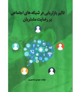 کتاب تاثیر بازاریابی در شبکه های اجتماعی بر رضایت مشتری