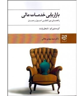 کتاب بازاریابی خدمات مالی راهنمای بین المللی اصول و عمل