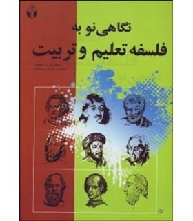 کتاب نگاهی نو به فلسفه تعلیم و تربیت