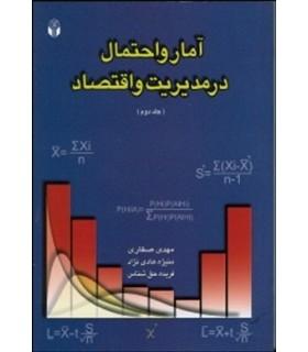 کتاب آمارو احتمال در مدیریت و اقتصاد 2