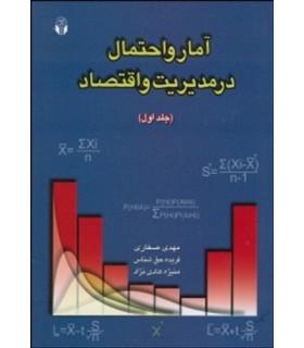 کتاب آمار و احتمال در مدیریت و اقتصاد 1