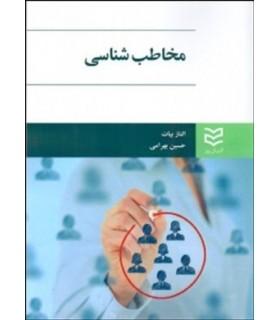 کتاب مخاطب شناسی