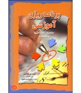 کتاب برنامه ریزی آموزشی مفاهیم استراتژی ها اقدامات
