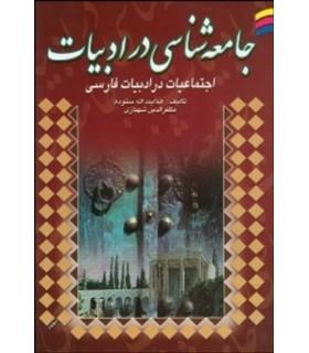 کتاب جامعه شناسی در ادبیات فارسی