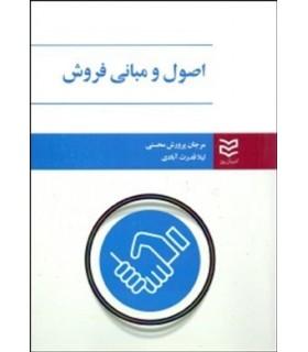 کتاب اصول و مبانی فروش