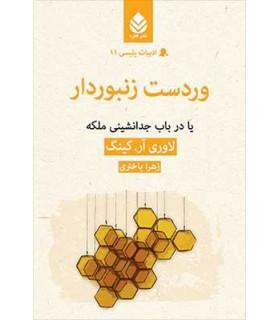 کتاب وردست زنبوردار