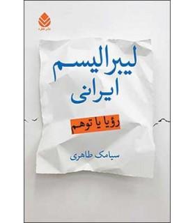 کتاب لیبرالیسم ایرانی رویا یا توهم