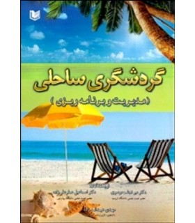 کتاب گردشگری ساحلی