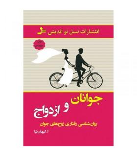 کتاب جوانان و ازدواج