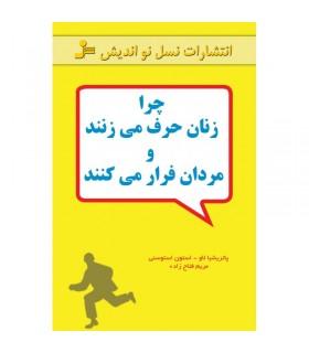 کتاب چرا زنان حرف میزنند و مردان فرار می کنند