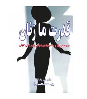 کتاب قدرت ما زنان