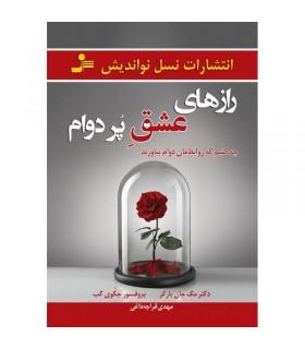 کتاب رازهای عشق پردوام
