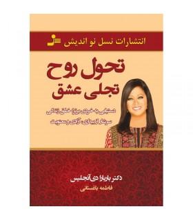 کتاب تحول روح تجلی عشق
