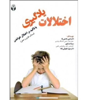 کتاب اختلالات یادگیری باتاکید بر اختلال خواندن مسائل نظری و عملی