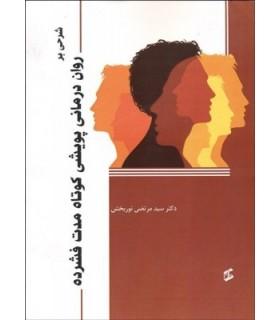 کتاب شرحی بر روان درمانی پویشی کوتاه مدت فشرده