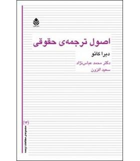 کتاب اصول ترجمه ی حقوقی