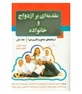 کتاب مقدمه ای بر ازدواج و خانواده
