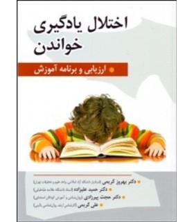 کتاب اختلال یادگیری خواندن ارزیابی و برنامه آموزش