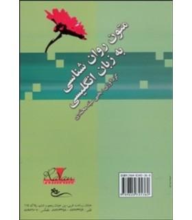 کتاب متون روان شناسی به زبان انگلیسی