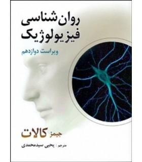 کتاب روان شناسی فیزیولوژی