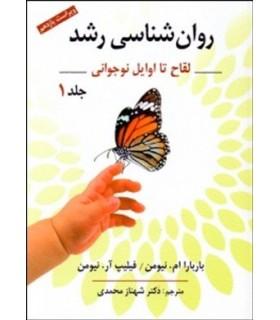 کتاب روان شناسی رشد 1 لقاح تا اوایل نوجوانی