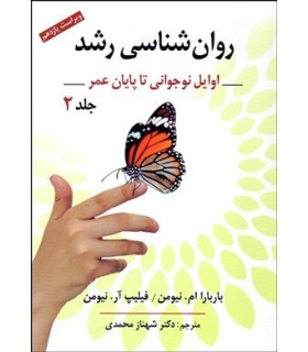 کتاب روانشناسی رشد 2 اوایل نوجوانی تا پایان عمر