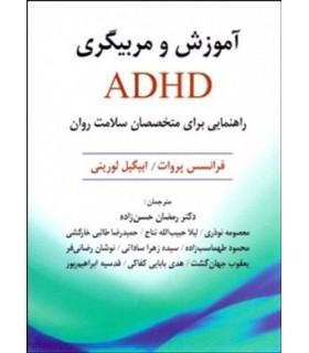 کتاب آموزش و مربیگری ADHD