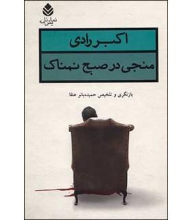 کتاب منجی در صبح نمناک