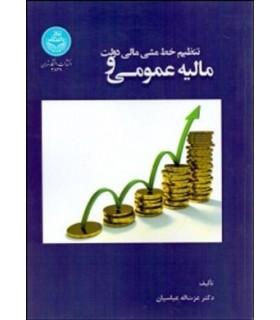 کتاب مالیه عمومی و تنظیم خط مشی مالی دولت