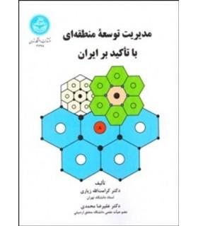 کتاب مدیریت توسعه منطقه ای با تاکید بر ایران