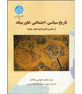 کتاب تاریخ سیاسی اجتماعی خاورمیانه ازعصر قدیم تا پساعصر جدید