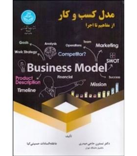 کتاب مدل کسب و کار از مفاهیم تا اجرا
