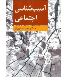 کتاب آسیب شناسی اجتماعی