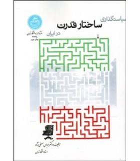 کتاب سیاست گذاری ساختار قدرت در ایران