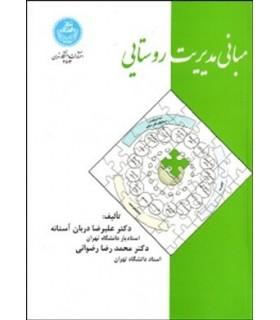 کتاب مبانی مدیریت روستایی
