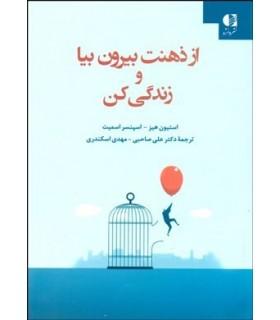 کتاب از ذهنت بیرون بیا و زندگی کن