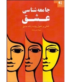 کتاب جامعه شناسی عشق تاملی بر تحول روایت زنانه عشق