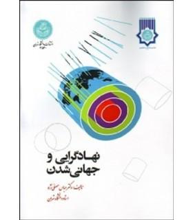 کتاب نهاد گرایی و جهانی شدن