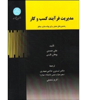 کتاب مدیریت فرآیندکسب و کار رهنمون علمی برای پیاده سازی موفق