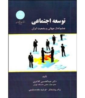 کتاب توسعه اجتماعی چشم اندازجهانی و وضعیت ایران