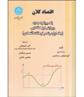 کتاب اقتصاد کلان 1رویکرد جدید1 رشد و نوسانات اقتصادی