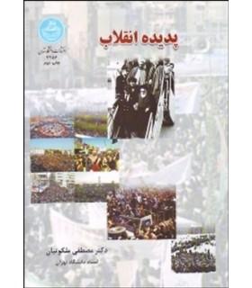 کتاب پدیده انقلاب