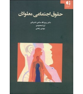 کتاب حقوق اجتماعی معلولان