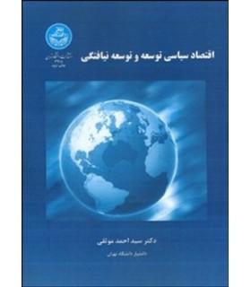 کتاب اقتصاد سیاسی توسعه و توسعه نیافتگی