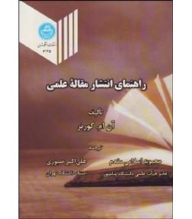 کتاب راهنمای انتشار مقاله علمی