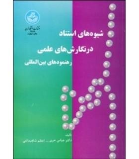 کتاب شیوه های استناد درنگارش های علمی رهنمودهای بین المللی