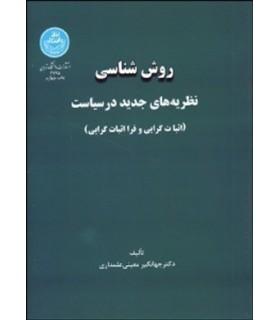 کتاب روش شناسی نظریه های جدید در سیاست اثبات گرایی و فرااثبات گرایی