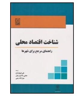 کتاب شناخت اقتصاد محلی راهنمای مرجع برای شهرها