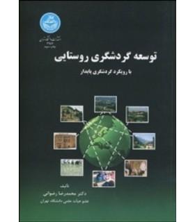 کتاب توسعه گردشگری روستایی با رویکرد گردشگری پایدار